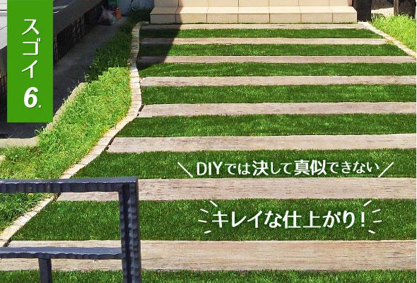 すごい人工芝がスゴイ理由6