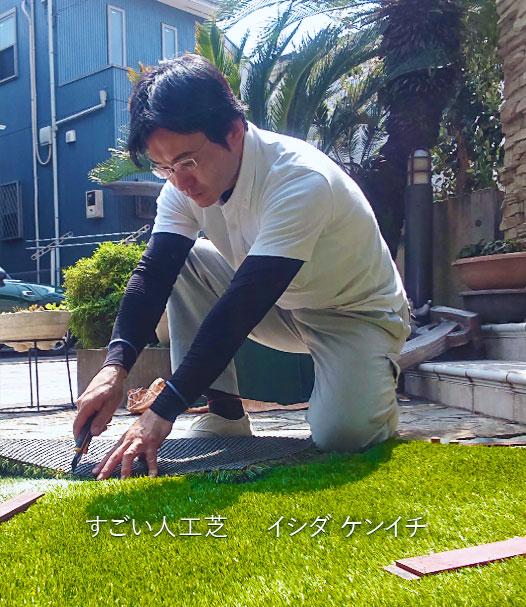 人工芝施工職人・石田賢一の写真