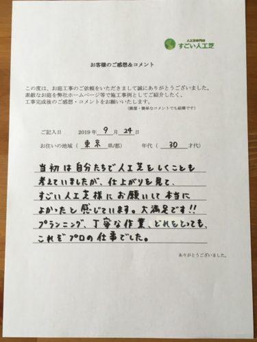東京都S様邸の庭・手書きのアンケート用紙